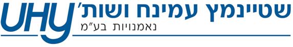 שטניימץ עמינח ושות' – משרד רואי חשבון